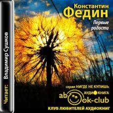 Слушать аудиокнигу Федин Константин - Первые радости (Первые радости 01)