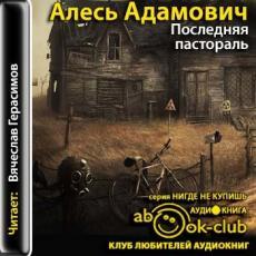 Слушать аудиокнигу Адамович Алесь - Последняя пастораль