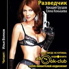Слушать аудиокнигу Груздов Аркадий, Конышева Елена - Разведчик