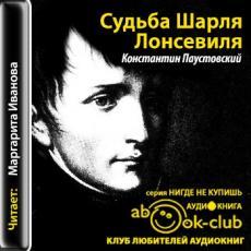 Слушать аудиокнигу Паустовский Константин - Судьба Шарля Лонсевиля