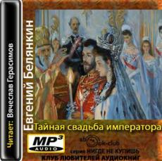 Слушать аудиокнигу Белянкин Евгений - Тайная свадьба императора