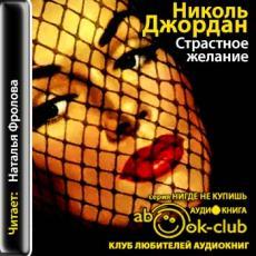 Слушать аудиокнигу Джордан Николь - Знаменитый повеса 03. Страстное желание