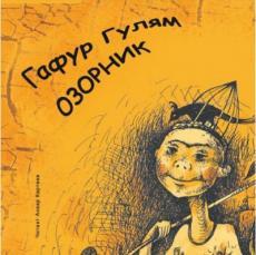 Аудиокнига Гулям Гафур - Озорник