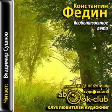 Слушать аудиокнигу Федин Константин - Необыкновенное лето (Первые радости 02)