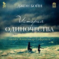 Слушать аудиокнигу Бойн Джон - История одиночества