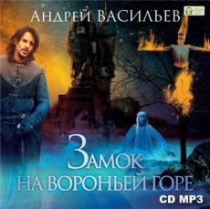 Слушать аудиокнигу Васильев Андрей - Ученики ворона 01, Замок на Вороньей горе
