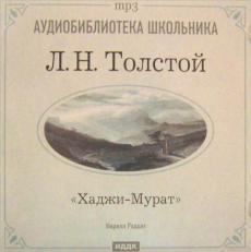 Слушать аудиокнигу Лев Николаевич Толстой - Хаджи-Мурат