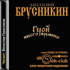 Слушать аудиокнигу Брусникин Анатолий (Акунин Борис) - Герой иного времени