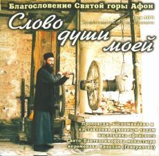 Слушать аудиокнигу Генералов Николай, иеромонах - Слово души моей