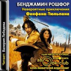 Слушать аудиокнигу Рошфор Бенджамин - Невероятные приключения Фанфана-Тюльпана