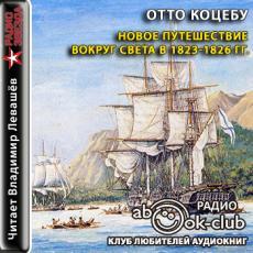 Слушать аудиокнигу Коцебу Отто - Новое путешествие вокруг света в 1823-1826 гг.