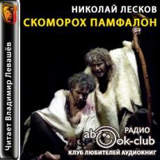 Слушать аудиокнигу Лесков Николай - Скоморох Памфалон