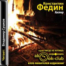 Слушать аудиокнигу Федин Константин - Костер (Первые радости 03)