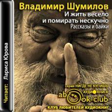 Слушать аудиокнигу Шумилов Владимир - И жить весело, и помирать нескучно