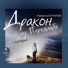Слушать аудиокнигу Гончарова Марианна - Дракон из Перкалаба
