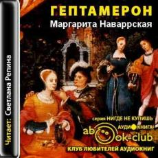 Слушать аудиокнигу Наваррская Маргарита - Гептамерон