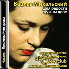 Аудиокнига Михальский Вацлав - Весна в Карфагене 03, Для радости нужны двое