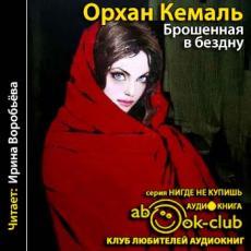 Слушать аудиокнигу Орхан Кемаль - Брошенная в бездну