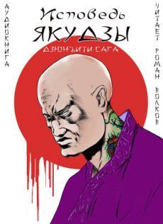 Слушать аудиокнигу Сага Дзюнъити - Исповедь якудзы