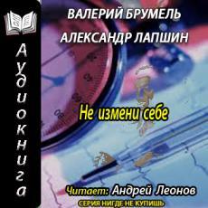 Слушать аудиокнигу Брумель Валерий, Лапшин Александр - Не измени себе