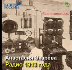Слушать аудиокнигу Экарева Анастасия - Радио 1913 года