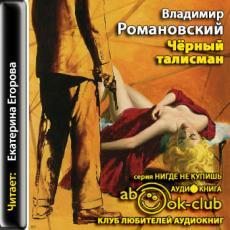 Слушать аудиокнигу Романовский Владимир - Игра с огнем 02, Черный талисман