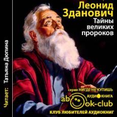 Слушать аудиокнигу Зданович Леонид - Тайны великих пророков