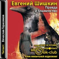 Слушать аудиокнигу Шишкин Евгений - Правда и блаженство