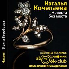 Слушать аудиокнигу Кочелаева Наталья - Невеста без места
