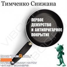 Слушать аудиокнигу Тимченко Снижана - Первое дежурство и антипригарное покрытие