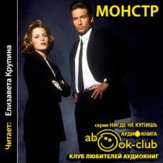 Слушать аудиокнигу Секретные материалы - Монстр