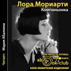 Аудиокнига Мориарти Лора - Компаньонка