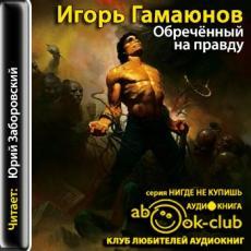 Слушать аудиокнигу Гамаюнов Игорь - Обречённый на правду