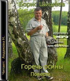 Слушать аудиокнигу Шишаев Борис - Горечь осины. Повести