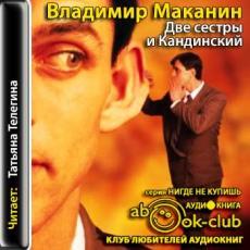 Слушать аудиокнигу Маканин Владимир - Две сестры и Кандинский