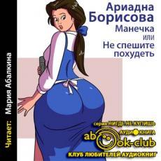Слушать аудиокнигу Борисова Ариадна - Манечка, или Не спешите похудеть