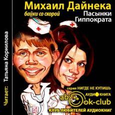 Слушать аудиокнигу Дайнека Михаил - Пасынки Гиппократа