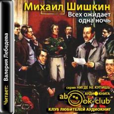Аудиокнига Шишкин Михаил - Всех ожидает одна ночь