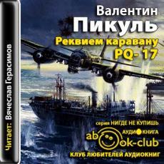 Аудиокнига Пикуль Валентин - Реквием каравану PQ-17