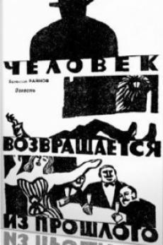 Аудиокнига Райнов Богомил - Человек возвращается из прошлого