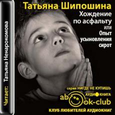Слушать аудиокнигу Шипошина Татьяна - Хождение по асфальту, или Опыт усыновления сирот