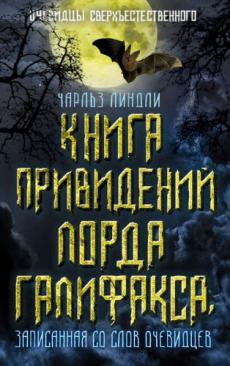 Слушать аудиокнигу Линдли Чарльз - Книга привидений лорда Галифакса