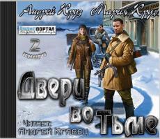 Слушать аудиокнигу Круз Андрей и Мария - Двери во тьме