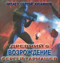 Слушать аудиокнигу Тармашев Сергей - ДРЕВНИЙ-6. ВОЗРОЖДЕНИЕ
