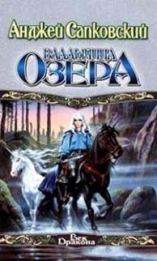 Слушать аудиокнигу Сапковский Анджей - Владычица озера (Ведьмак 7)