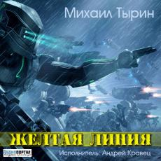 Слушать аудиокнигу Тырин Михаил - Желтая линия