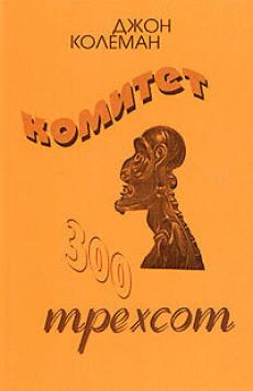 Слушать аудиокнигу Колеман Джон - Комитет 300. Тайны мирового правительства