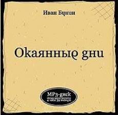 Слушать аудиокнигу Бунин Иван Алексеевич - Окаянные дни