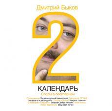 Слушать аудиокнигу Быков Дмитрий - Календарь 2. Споры о бесспорном