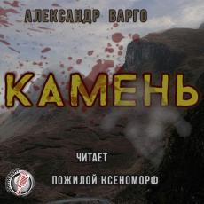 Слушать аудиокнигу Варго Александр - Камень